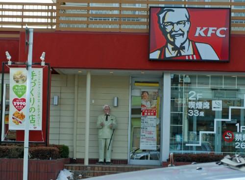 KFC wa oishii desu!